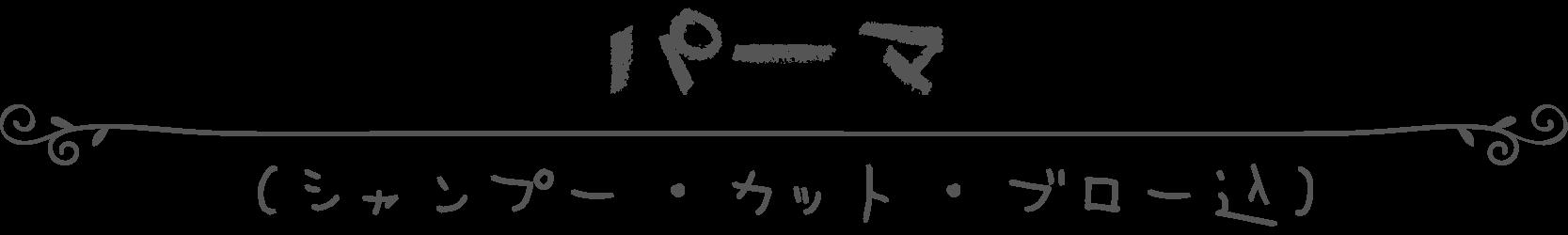 menu_perm