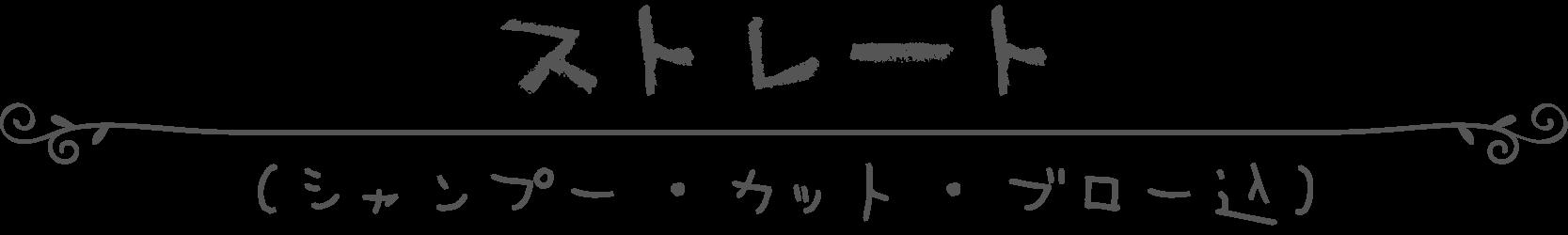 menu_straight